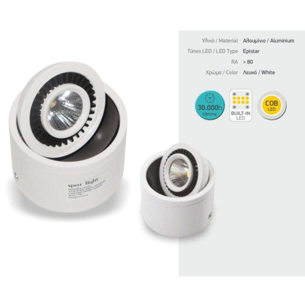 Πλαφονιέρα Ρυθμιζόμενη LED Spot 3W COB