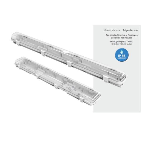Στεγανό Φωτιστικό LED 2X9W T8