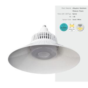 Φωτιστικό LED Καμπάνα Λευκό 50W SMD Ε27