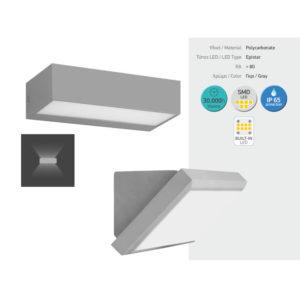 Απλίκα LED Παραλληλόγραμμη Εξωτερικού Χώρου 8W SMD
